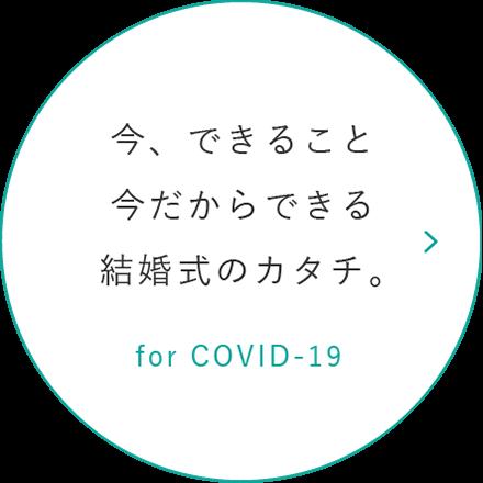 今、できること今だからできる結婚式のカタチ。for COVID-19