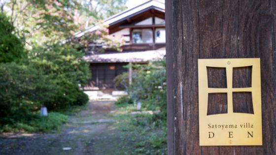 Satoyama villa 田(DEN)