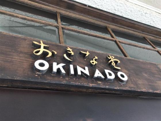 松本の老舗洋食屋に行ってきました♪