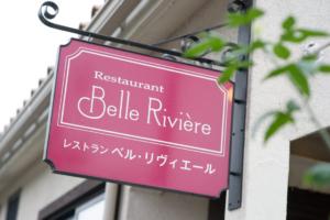 松本の人気レストラン『ベル・リヴィエール』