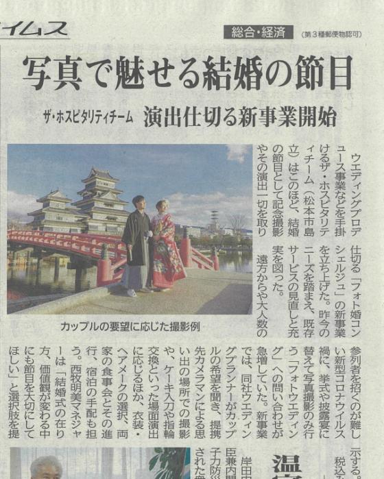 『フォト婚コンシェルジュ』が市民タイムスに掲載されました